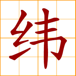 simplified Chinese symbol: latitude; woof in weaving
