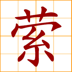 simplified Chinese symbol: to entwine; to wind; to coil