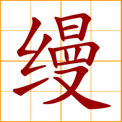 simplified Chinese symbol: plain silk; plain, unadorned