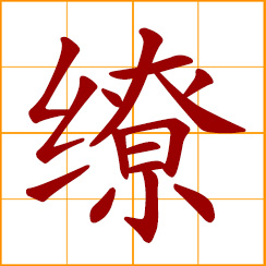 simplified Chinese symbol: to wind round; entangled, confused