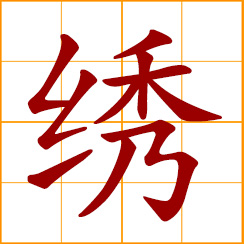 simplified Chinese symbol: to embroider; embroidery