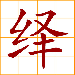 simplified Chinese symbol: to unravel, clarify; find an answer; constant, uninterrupted, incessant
