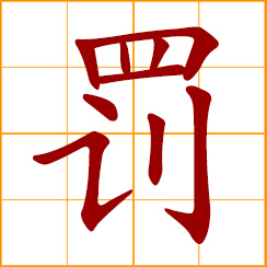 simplified Chinese symbol: to punish, penalize