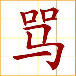 simplified Chinese symbol: to condemn; to reprove; to scold, rebuke