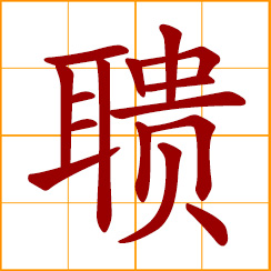 simplified Chinese symbol: deaf; hard of hearing