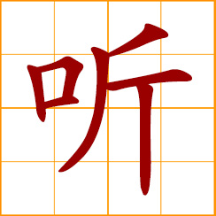 simplified Chinese symbol: to hear, listen; to heed, obey