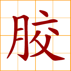 simplified Chinese symbol: glue; rubber; collagen