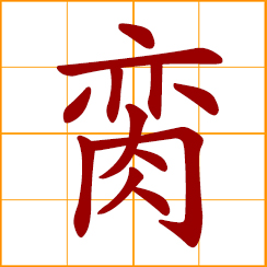 simplified Chinese symbol: meat chops or cuts