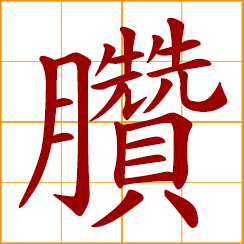 simplified Chinese symbol: dirty, filthy