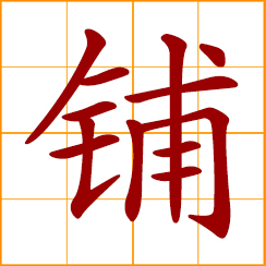 simplified Chinese symbol: shop, store