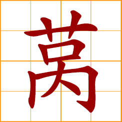 simplified Chinese symbol: lettuce