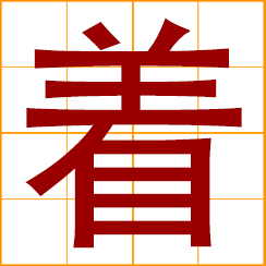 simplified Chinese symbol: to write; a book, a work; marked, outstanding, remarkable; to wear; touch; reach; get in, sink into
