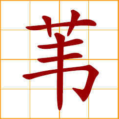 simplified Chinese symbol: reed
