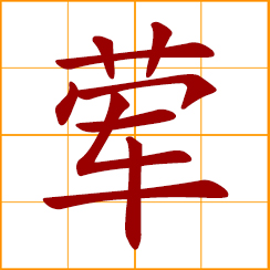 simplified Chinese symbol: meat diet; meat dish