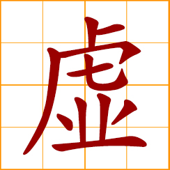 simplified Chinese symbol: empty, void, hollow; virtual, unreal; weak, feeble