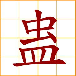 simplified Chinese symbol: a legendary venomous insect; the witchcraft to curse, harm people