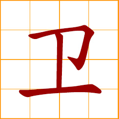 simplified Chinese symbol: to guard, defend, protect; Wei, Wai, Chinese surname