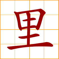 simplified Chinese symbol: inside, within, interior