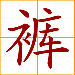 simplified Chinese symbol: pants, trousers