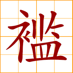simplified Chinese symbol: ragged garments; shabbily dressed; clothes without a hem