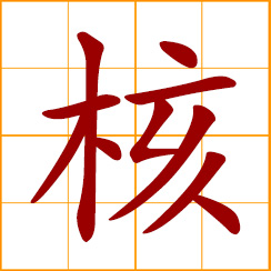 simplified Chinese symbol: to test, examine, investigate; deep, deeply
