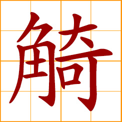 simplified Chinese symbol: horns one turning up and one turning down; to get, obtain; odd number as contrasted to even number