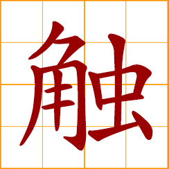 simplified Chinese symbol: to touch, contact; to move, stir up feelings
