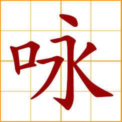simplified Chinese symbol: to chant, intone; to sing, express in poetic form
