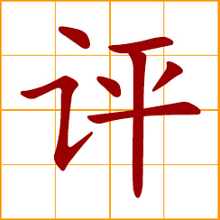 simplified Chinese symbol: to comment, review, criticize; to judge, appraise