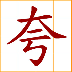 simplified Chinese symbol: to praise; to boast, exaggerate