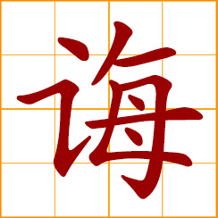 simplified Chinese symbol: to teach, instruct