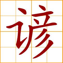 simplified Chinese symbol: proverb; adage, saying
