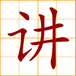 simplified Chinese symbol: to tell, talk; to say, speak; to explain, discuss
