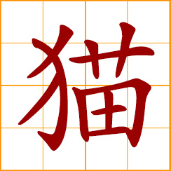 simplified Chinese symbol: cat