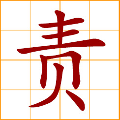 simplified Chinese symbol: duty, obligation, responsibility; to enjoin, demand, require; to blame, reprove, reproach
