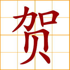 simplified Chinese symbol: to congratulate; to felicitate; to celebrate