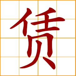 simplified Chinese symbol: to rent; rental
