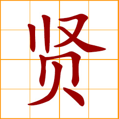 simplified Chinese symbol: capable and virtuous; the social elite; a worthy person; a person of virtue; able and virtuous person