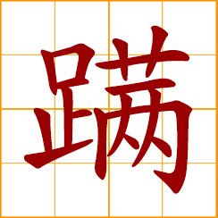 simplified Chinese symbol: to limp, hobble, cripple
