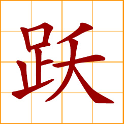 simplified Chinese symbol: to leap, jump