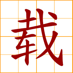 simplified Chinese symbol: to carry, load; offer a ride; to record, publish