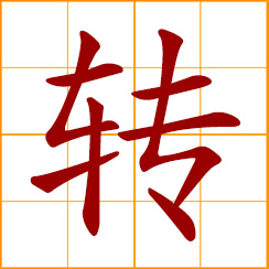 simplified Chinese symbol: to revolve, turn, rotate; to shift, transfer, take a turn