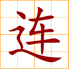 simplified Chinese symbol: to link, join, connect; repeatedly, in succession; together with, one after another