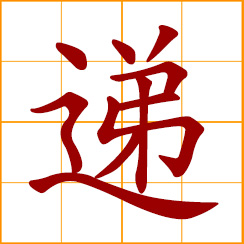 simplified Chinese symbol: pass over; hand over; successively