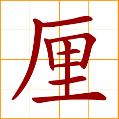 simplified Chinese symbol: 0.001, one thousandth; weight unit = 0.05 gram; length unit = 1/3 millimeter; annual interest rate = 1%