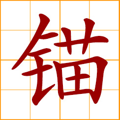 simplified Chinese symbol: anchor