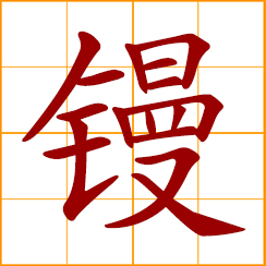 simplified Chinese symbol: trowel