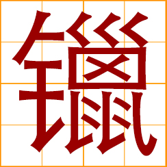 simplified Chinese symbol: alloy of tin and lead for welding