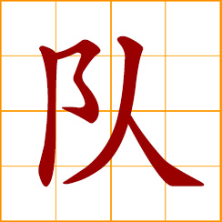 simplified Chinese symbol: team, group, squad; line of people
