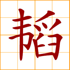 simplified Chinese symbol: art of war; military strategy, tactics; a treatise on war or battle; to hide, conceal; bow case, case for a bow